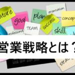 """<span class=""""title"""">営業戦略とは?立て方や活かし方と事例まで紹介します!</span>"""