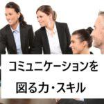"""<span class=""""title"""">アパレル営業に必要なコミュニケーションを図る力・スキルとは?能力を高めるには喋りを鍛えるより大切なことがある!</span>"""