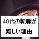 "<span class=""title"">40代の転職は難しい!だから40代が転職サイトと転職エージェントを使うべき理由</span>"