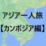 """<span class=""""title"""">【アジア一人旅 カンボジア編】プノンペンからアンコールワット、ベンメリアへ!</span>"""