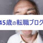 "<span class=""title"">【45歳の転職ブログ】40代は転職すべき?難しい辛いしやめとけ?</span>"