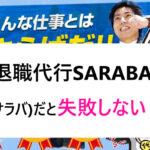 """<span class=""""title"""">退職代行SARABA(サラバ)だと失敗しない?特徴やメリットデメリット</span>"""