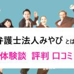 """<span class=""""title"""">「弁護士法人みやび」とは?退職代行の体験談や評判口コミを調査!</span>"""